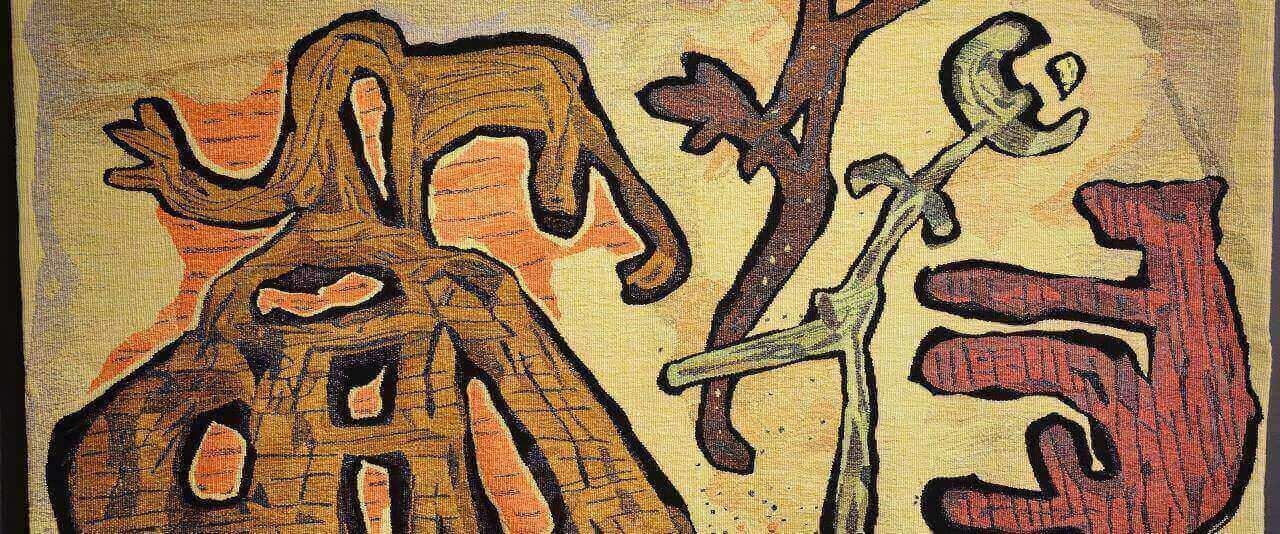 Serie de Altamira | Nacido en casa. Devenires y porvenires del oficio de la tapicería Alto Liso en Jalisco, 1968-2018 | Museo Amparo, Puebla